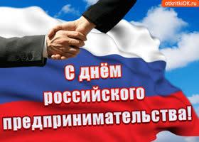 Открытка с днем российского предпринимательства