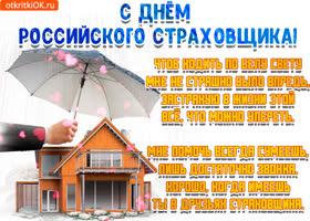 Открытка с днём российского страховщика