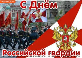 Картинка открытка с днем российской гвардии