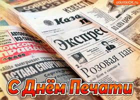 Открытка с днём российской печати