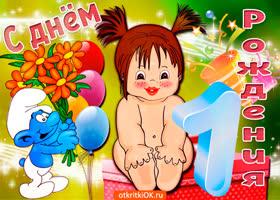 Картинка с днём рождения 1 годик