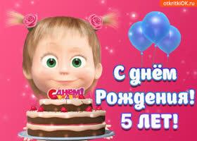 Картинка с днём рождения 5 лет