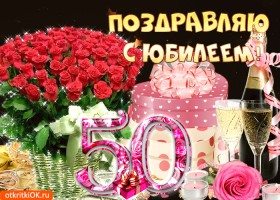Открытка с днём рождения 50 лет