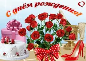 Картинка с днём рождения! а в подарок эти розы!