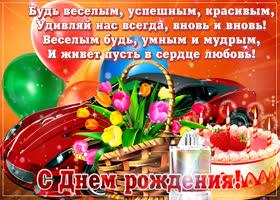 Открытка с днем рождения, будь веселым и красивым