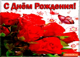 Открытка с днём рождения! дарю букет роз!