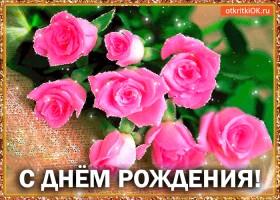 Открытка с днём рождения! дарю букет цветов!