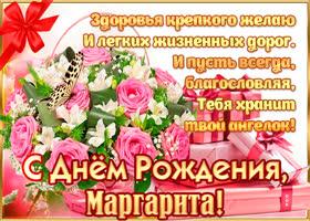 Картинка с днём рождения, маргарита— красивые стихи
