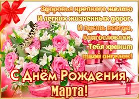 Открытка с днём рождения, марта— красивые стихи