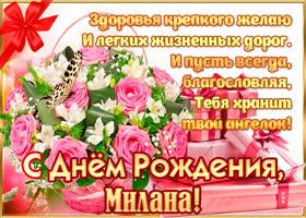 Открытка с днём рождения, милана— красивые стихи