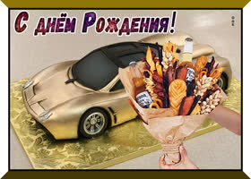 Открытка открытка с днём рождения мужчине прикольная