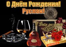 Открытка с днём рождения мужчине руслану