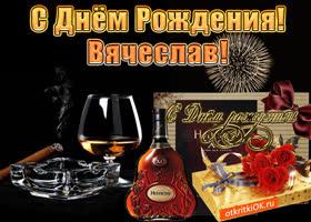 Открытка с днём рождения мужчине вячеславу