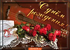 Открытка с днём рождения поздравляю достатка и любви желаю