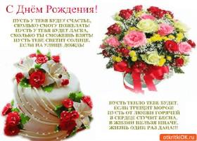 Открытка с днём рождения! пусть у тебя будет счастье
