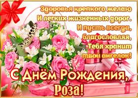 Картинка с днём рождения, роза— красивые стихи