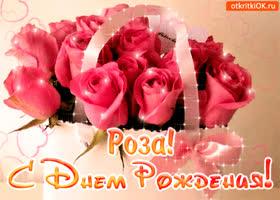 Картинка с днём рождения розе