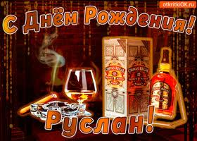 Картинка с днём рождения руслану