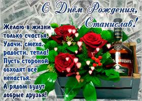 Открытка с днём рождения, станислав— красивые стихи