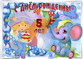Картинка с днём рождения, тебе уже 5 лет