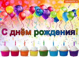 Картинка с днём рождения тебя!