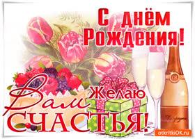 Открытка с днём рождения вам желаю счастья