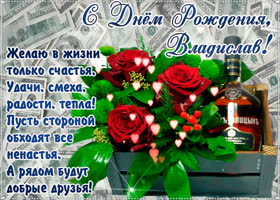 Открытка с днём рождения, владислав— красивые стихи
