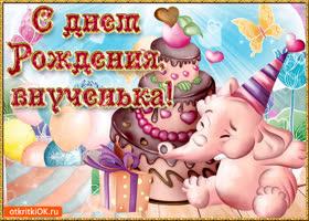 Картинка с днём рождения внученька