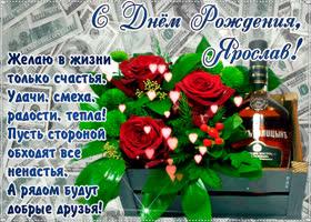 Открытка с днём рождения, ярослав— красивые стихи