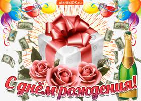 Открытка с днём рождения желаю много счастья