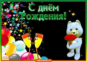 Картинка с днем рождения поздравляю улыбок радости желаю