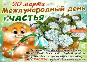 Открытка с днём счастья 20 марта