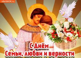 Картинка с днём семьи любви и верности феврония