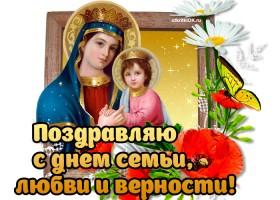 Открытка с днём семьи любви и верности икона