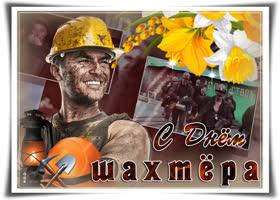 Картинка с днем шахтера, желаю удачи во всем