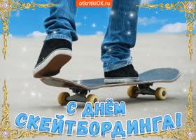 Открытка с днем скейтбординга