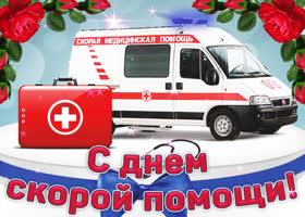 Открытка с днем скорой помощи