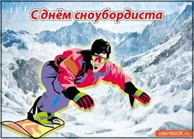 Открытка с днём сноубордиста открытка