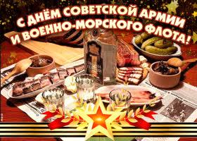 Открытка с днём советской армии и военно-морского флота