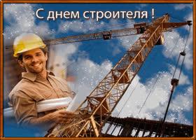 Открытка с днём строителя