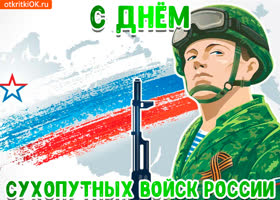 Картинка с днём сухопутных войск россии