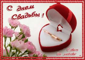 Открытка поздравления с днем свадьбы