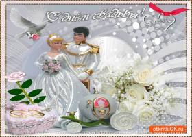 Открытка с днём свадьбы вас любимые
