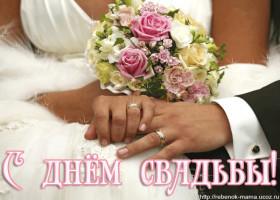 Картинка с днём свадьбы