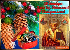 Открытка с днём святого николая 19 декабря