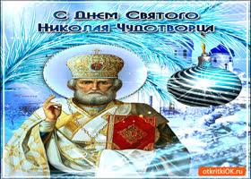 Картинка с днём святого николая