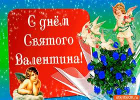 Картинка с днём святого валентина 14 февраля