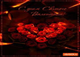 Картинка с днём святого валентина тебя