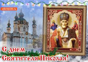 Картинка с днём святителя николая
