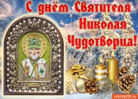 Открытка с днем святителя николая чудотворца! 19 декабря